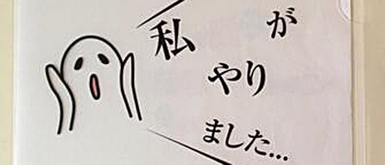 警察による取り調べの可視化を訴える、日本弁護士連合会のとてもクリエイティブで端的なクリアファイルの広告