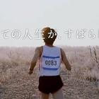【動画】『人生はマラソンじゃない!』ベタな始まりから転調して伝えたいメッセージを強調する、リクルートポイントのCM『すべての人生が、すばらしい。』
