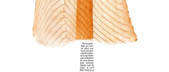 そのあまりに美しく鋭い切れ味を暗示する、とてもシンプルなポスター広告『 The beauty of sharpness. 』
