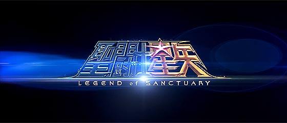 【映画予告】6月21日から劇場公開されるフル3DCG映画『聖闘士星矢 LEGEND of SANCTUARY』の映像がアツい!