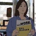 【動画】実際の映像をトレースしてアニメーションにする技法 ロストスコープ を用いて作られた、岩井俊二監督によるアニメーション映像作品『 TOWN WORKERS 』
