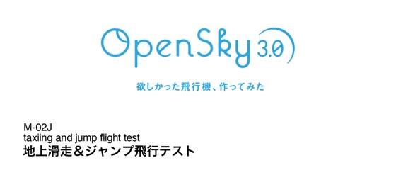 【動画】あのナウシカの『 メーヴェ 』の実動モデルともいえる飛行機を作るプロジェクト『 Open Sky3.0 』