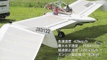 あのナウシカの『 メーヴェ 』の実動モデルともいえる飛行機を作るプロジェクト『 Open Sky3.0 』3