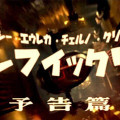 【映画予告?】映画『 パシフィック・リム 』のファンが作った予告編が、昭和の味を醸し出してて面白い!