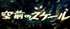 映画『 パシフィック・リム 』のファンが作った予告編が、昭和の味を醸し出してて面白い!3