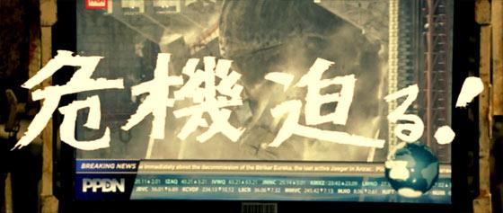映画『 パシフィック・リム 』のファンが作った予告編が、昭和の味を醸し出してて面白い!4