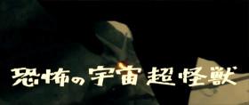 映画『 パシフィック・リム 』のファンが作った予告編が、昭和の味を醸し出してて面白い!5