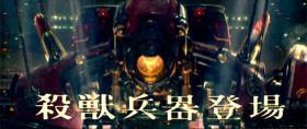 映画『 パシフィック・リム 』のファンが作った予告編が、昭和の味を醸し出してて面白い!6