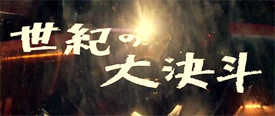 映画『 パシフィック・リム 』のファンが作った予告編が、昭和の味を醸し出してて面白い!7