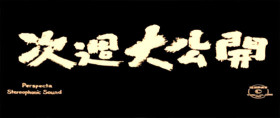 映画『 パシフィック・リム 』のファンが作った予告編が、昭和の味を醸し出してて面白い!8