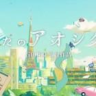 【映画予告】とんでもないスピード感で話題だったアニメ『フミコの告白』を制作した石田祐康監督による、初劇場デビュー作『陽なたのアオシグレ』予告映像が公開中