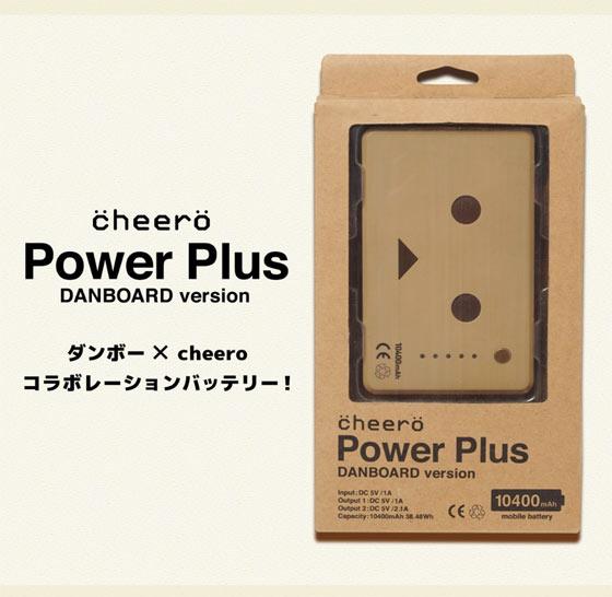 ダンボーとコラボした大人気のモバイルバッテリー『cheero Power Plus』