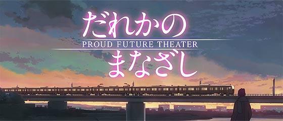 【動画】時と共に変わっていく家族の形と、変わらない絆を描く新海誠監督のアニメーション『 だれかのまなざし 』が公開中