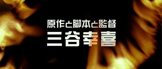 【映画予告】三谷幸喜監督による最新作映画『清須会議』(11月9日公開)の予告が公開されています