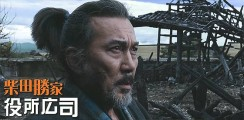 三谷幸喜監督による最新作映画『清須会議』(11月9日公開)の予告1
