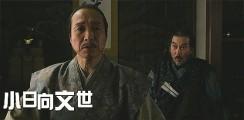 三谷幸喜監督による最新作映画『清須会議』(11月9日公開)の予告2
