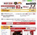 祝!楽天日本一!楽天市場では日本一を記念してポイント最大82倍キャンペーン他、半額や77%OFFセールが開催中