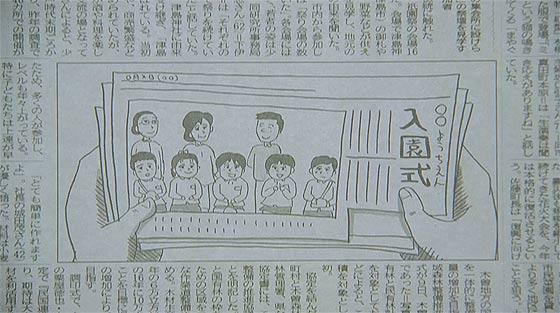 家族愛や家族の絆を描いた、鉄拳による新作長編パラパラ漫画『家族のはなし』1