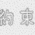 【動画】涙なしには見る事ができない、鉄拳によるパラパラ漫画『 約束 』