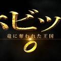 【映画予告】映画『 ホビット 竜に奪われた王国 』 インターナショナル新予告が公開中