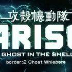 【映画予告】11月30日(土)から公開される『 攻殻機動隊ARISE border:2 Ghost Whispers 』の予告映像が公開されています
