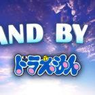 【映画予告】2014年夏公開予定、あの名アニメ「ドラえもん」が3DCGアニメーションになって帰ってくる!『STAND BY ME ドラえもん』予告映像
