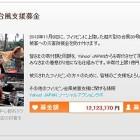 【オススメ】皆の寄付が2倍の金額に!フィリピンの台風被害の支援にYahoo!ジャパンを通じて寄付をすると、Yahoo!ジャパンも同額を寄付してくれます!