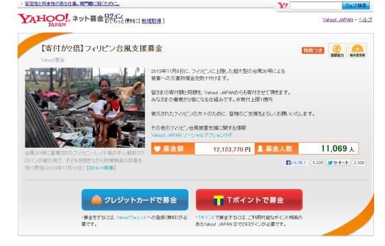 皆の寄付が2倍に金額に!フィリピンの台風支援にYahoo!ジャパンを通じて寄付をすると、Yahoo!ジャパンも同額を寄付してくれます!