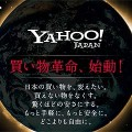【オススメ】ついに来た…『Yahoo!ショッピング』・『ヤフオク!』のストア出店料も出品手数料も売上ロイヤルティも無料!異常にネットショップが開設しやすくなります!